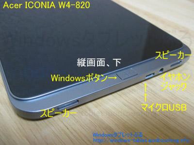 Iconia W4スピーカーとUSBとWIndowsボタン