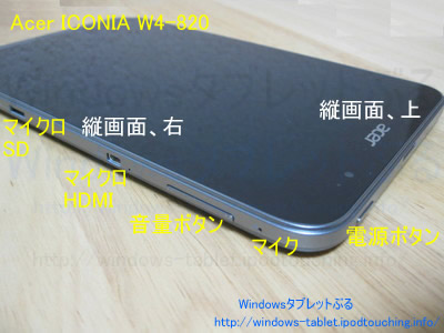 Iconia W4電源、音量ボタン、HDMI、マイクロSDポート