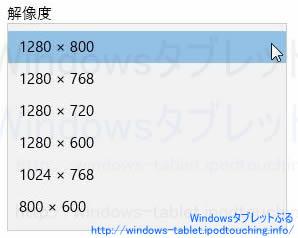 Windows10アップグレード後、解像度1280×800が最高に