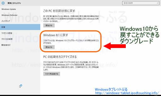 Windows8.1に戻す設定画面、Windows10